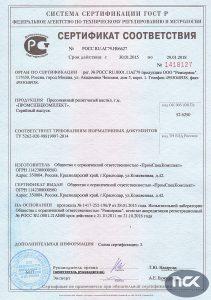 sertif-pressnastil