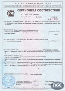 sertif-svarnoynastil